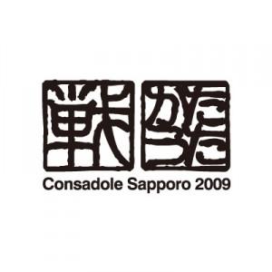 Consadole Sapporo / Slogan Logo 2009
