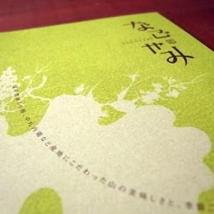 居酒屋なごやみ / Logo & Promotion Tools