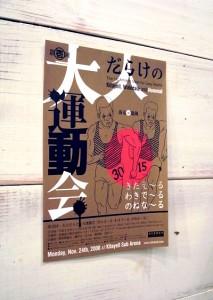 大人だらけの大運動会 / Poster, Flyer & T-shirt