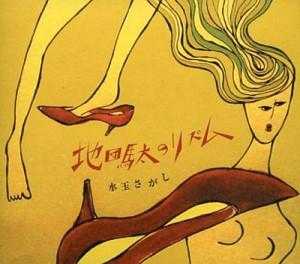 """水玉さがし """"地団駄のリズム"""" / CD Jacket"""
