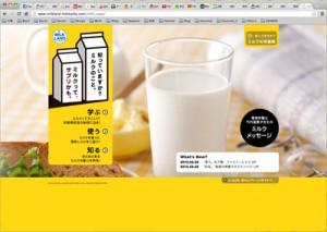 ミルクって、サプリかも。 / Campaign Web Site