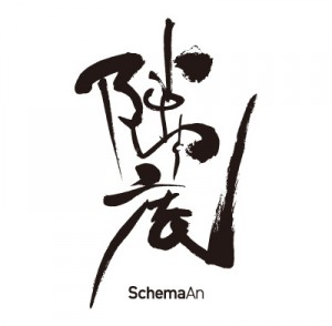 隙間庵 / Logo