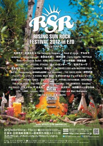 RSR2012 / Flyer, Poster, Banner, Promotion Tool & Guide Book