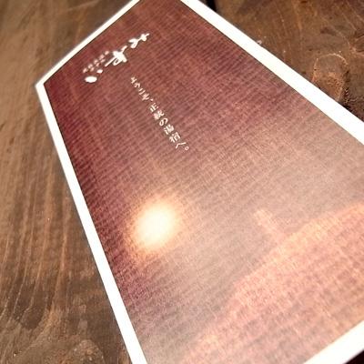 Masashi Harada Condanction Ensemble - Enter The Continent