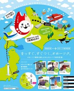 オホーツク紋別空港 / Advertising