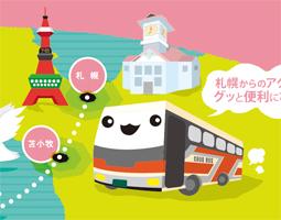 """シルバーフェリー×中央バス """"札幌・八戸なかよしきっぷ"""" / Poster, Flyer & Ticket"""