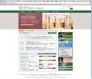 北海道大学農学部・大学院農学院・大学院農学研究院 / Website