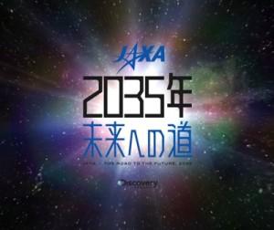 "DISCOVERY CHANNEL ""JAXA 2035年 未来への道"" / Title Logo, Corner Title & etc"