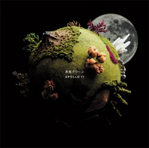 """月光グリーン """"APOLLO 11″ / CD Jacket, Artist Photo, Poster & Flyer"""