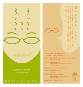 minaco no manaco / Exhibition Flyer