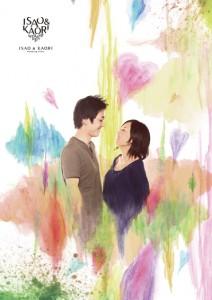 Isao & Kaori / Wedding Pamphlet