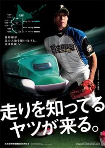 北海道新幹線建設促進期成会 / Poster, Pamphlet & Clear File