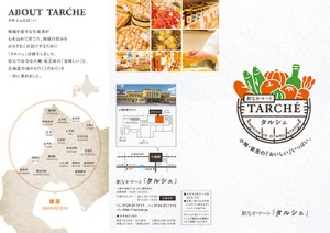 駅なかマート TARCHE / Pamphlet